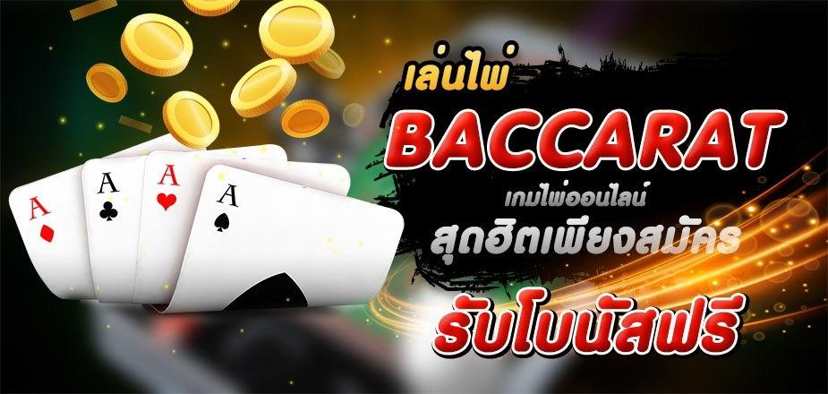 เล่นBaccarat