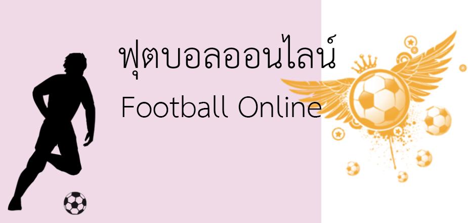 ฟุตบอลออนไลน์
